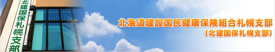 北海道建設国民健康保険組合札幌支部(北建国保)