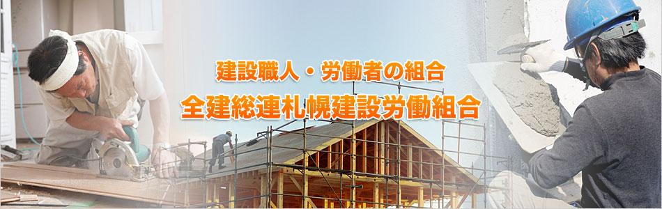 全建総連札幌建設労働組合